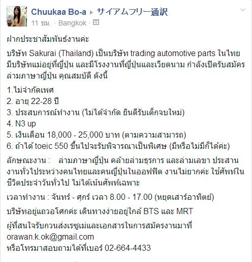 หางาน ล่ามแปลภาษา