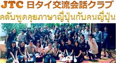 JTC日タイ交流会話クラブ